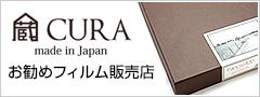 CURA-お勧めフィルム販売店-