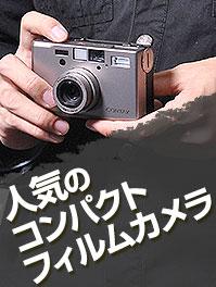 人気のコンパクトフィルムカメラ