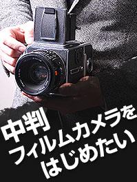 中判フィルムカメラをはじめたい