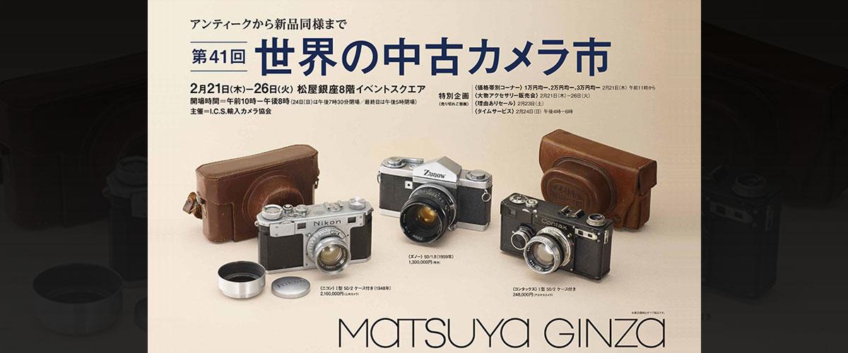 世界の中古カメラ市